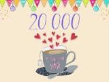 Нас 20 000 в Instagram