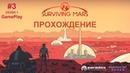 Surviving Mars 3 Метеорит уничтожил марсаход сезон 1