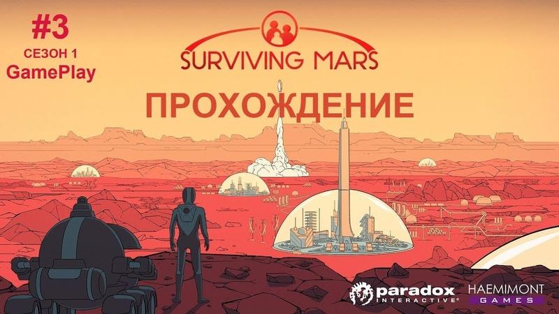 Surviving Mars 3 Метеорит уничтожил марсаход [сезон 1]