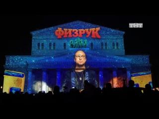 """""""Физрук"""": премьера на фестивале Круг Света"""