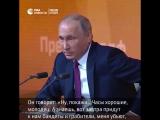 Большая пресс-конференция В. Путина 14.12.2017 г.
