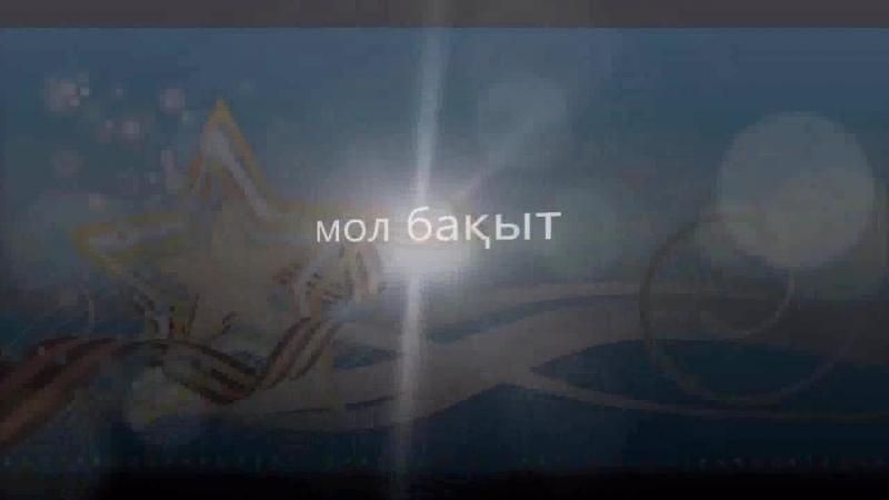 7 мамыр Отан қорғаушы күні мерекесімен құттықтау _ Поздравления на 7 мая с днем защитника отечества.wmv