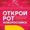 Открой рот. Новороссийск