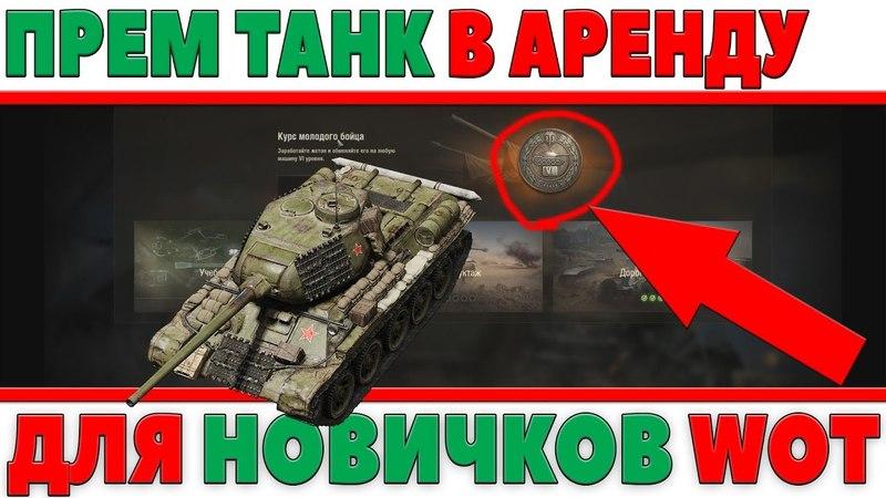 ПРЕМИУМ ТАНК В АРЕНДУ ДЛЯ НОВИЧКОВ ЛБЗ 5 ДНЕЙ ПРЕМА 600 ГОЛДЫ НАГРАДА ЗА ОБУЧЕНИЕ World of Tanks