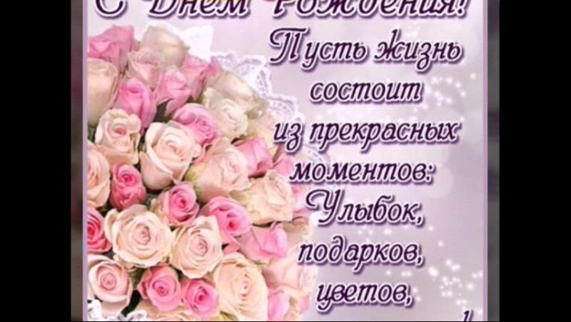 Белову Эллу Георгиевну с Днем Рождения.mp4