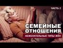 Семейные отношения (Нежелательные типы жен) - 2 часть - Леонид Тугутов