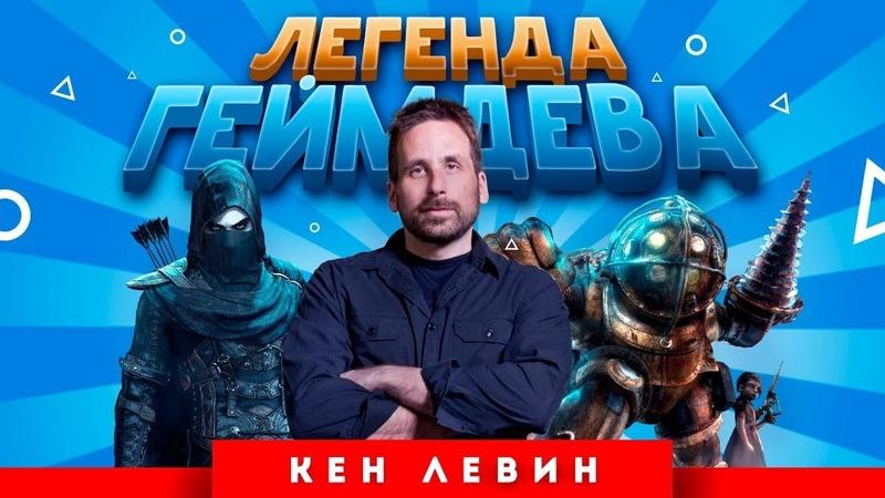 Легенда геймдева Кен Левин серия Bioshock