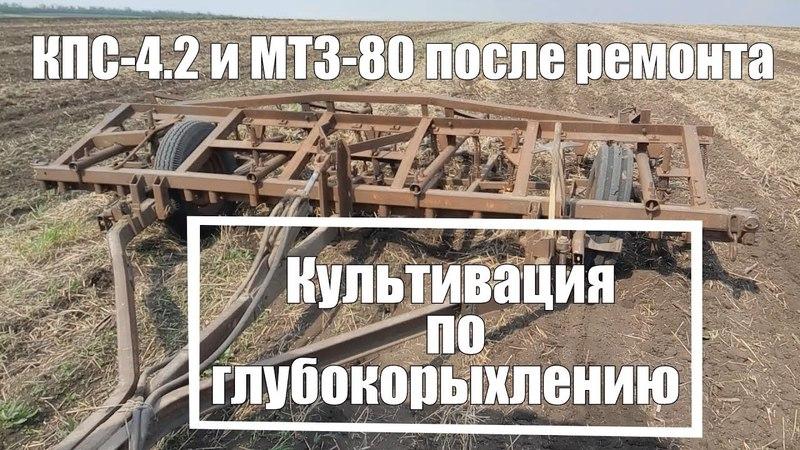 Культивация по глубокорыхлению. МТЗ-80 после ремонта