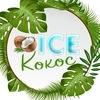 """""""ICE КОКОС"""" Ханты-Мансийск - Полезные продукты!"""