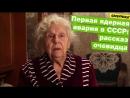 60 лет с первой ядерной аварии в нашей стране: рассказ очевидца