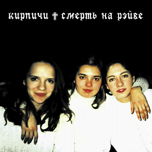 Кирпичи альбом Smert` Na Reyve