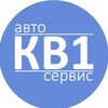 Автосервис в Кирове | КВ1Сервис