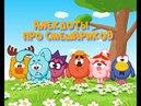 Анекдоты для детей про Смешариков_Такса- Бум!_18 выпуск