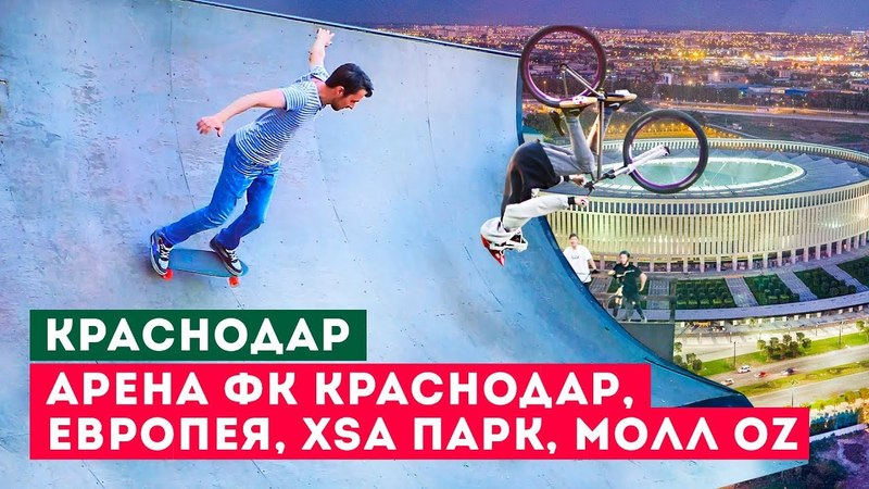 PENNY BOARD`ing и КРАСНОДАР: Арена ФК «Краснодар», «Европея», парк XSA, Молл OZ