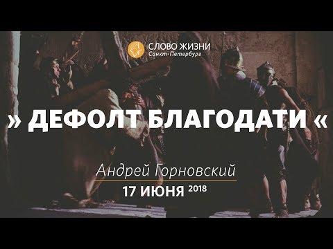 Дефолт благодати - Андрей Горновский, Слово Жизни, г. Санкт-Петербург
