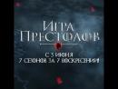 РЕН ТВ представляет фестиваль «Игра престолов»