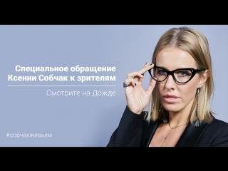 Специальный выпуск программы «Собчак» на Дожде