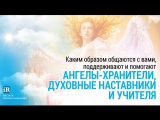 Как общаются с вами и помогают ангелы и духовные наставники