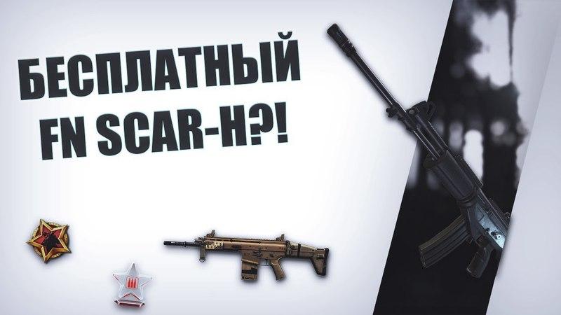 Бесплатная замена FN SCAR-H?! Новая штурмовая винтовка Galil ACE