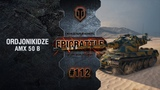 EpicBattle #112: ORDJONIKIDZE / AMX 50 B [World of Tanks]