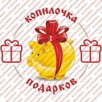 Логотип Копилочка подарков в Туле. Обложка с госномером
