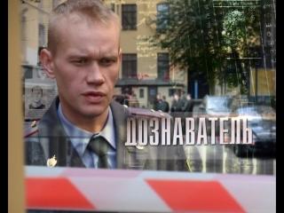 Дознаватель. Криминальный детектив смотрите только на Пятом канале