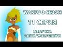 Wakfu 3 Season Episode 11 / Вакфу 3 сезон 11 серия [ОЗВУЧКА Ariya Wolfgreyn]