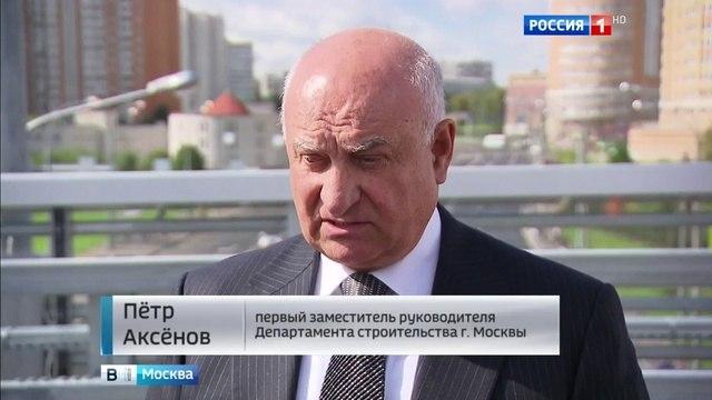 Вести Москва • На Липецкой улице в Москве открыта новая эстакада