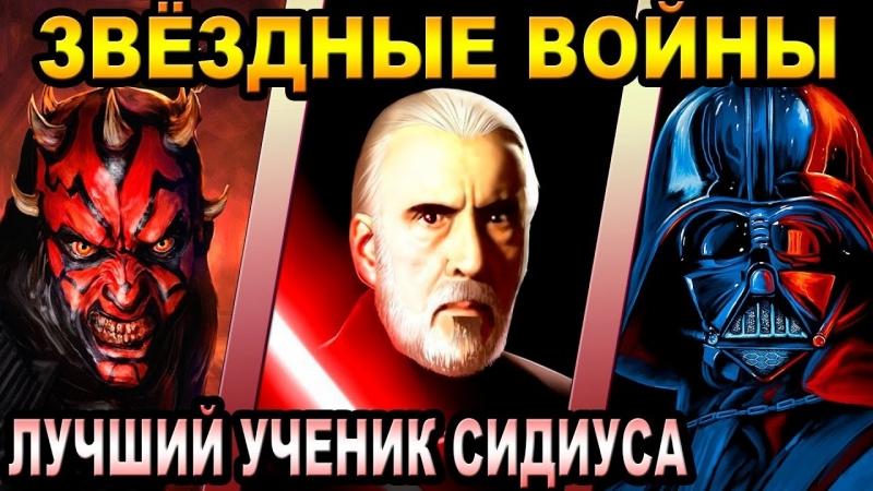 Звёздные Войны - кто лучший ученик Сидиуса [ОБЪЕКТ]