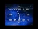 Часы ОРТ/Первый канал, 2000-2011 Утренняя версия