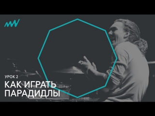 Inverted paradiddle. Техника down-up - Урок 2 / Как играть парадидлы