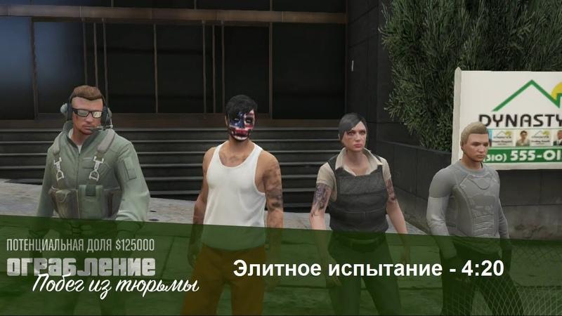 Ограбление The Prison Break, Элитное испытание, время - 4:20 (PS3)