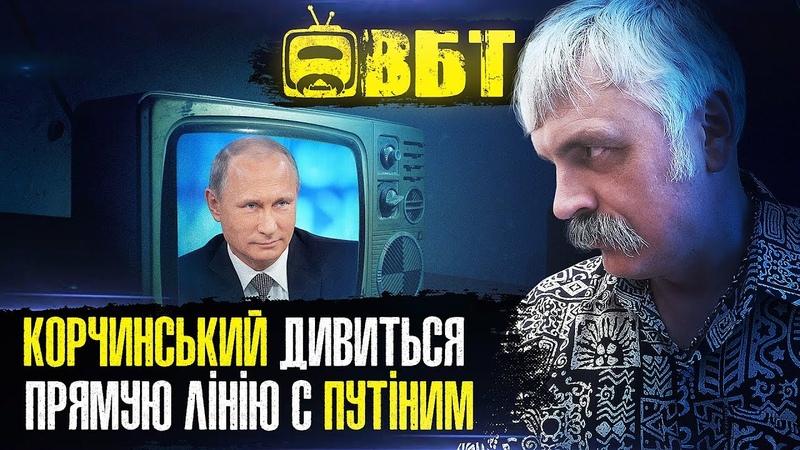 Корчинский смотрит прямую линию с Путиным 2018.