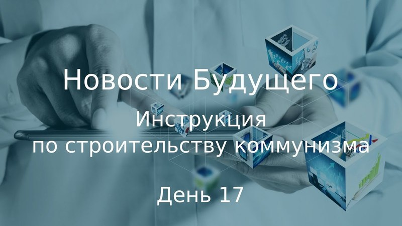День 17 - Инструкция по строительству коммунизма - Новости Будущего (Советское Телевидение)