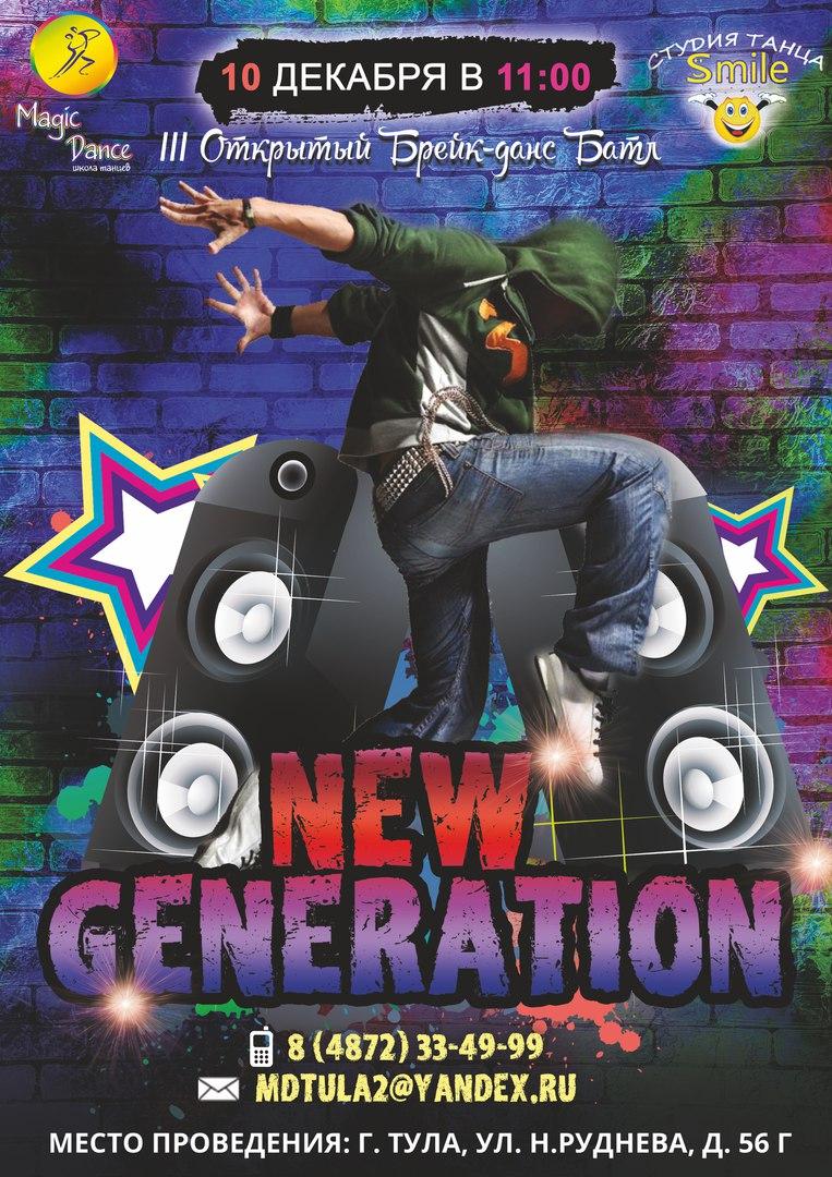 Афиша Тула New Generation