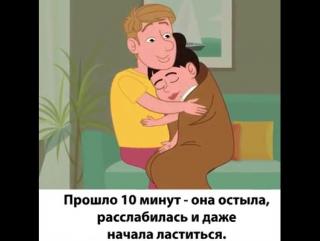Секрет идеальных отношений.
