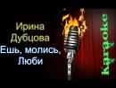 Ирина Дубцова - Ешь молись люби караоке