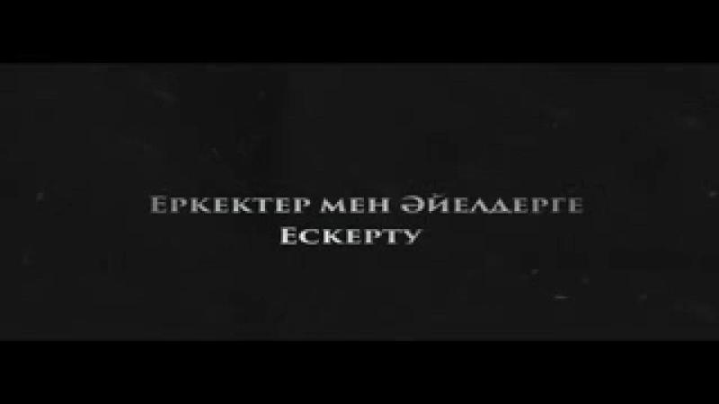 Ерлер мен Айелдерге Ескерту