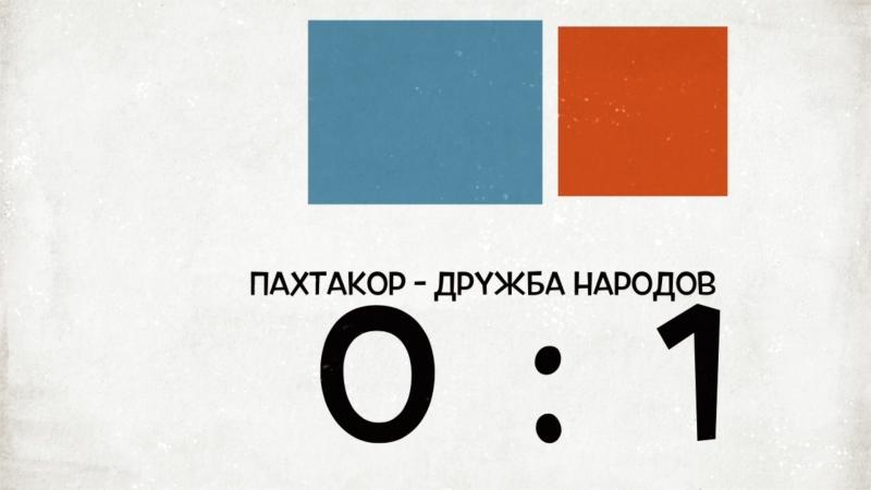 Пахтакор - Дружба народов 0-1 (15.10.17)