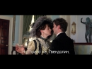 Как Важно Быть Серьезным | The Importance of Being Earnest (2002) Eng + Rus Sub (1080p HD)
