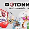 Fotomix Saratov