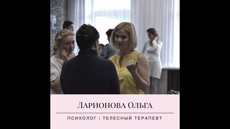 Телесно-ориентированная психология с Ларионовой Ольгой