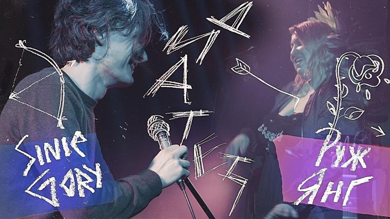Sinie Gory - Diatez (ZM Cover) - Live@ILI Club Minsk