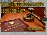 кассация военнослужащего в Верховный Суд ОСНОВЫ