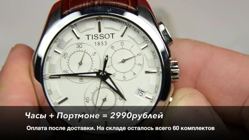 Часы и портмоне МОВ-1