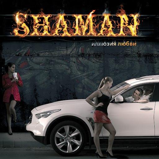 shaMan альбом Иллюзия любви