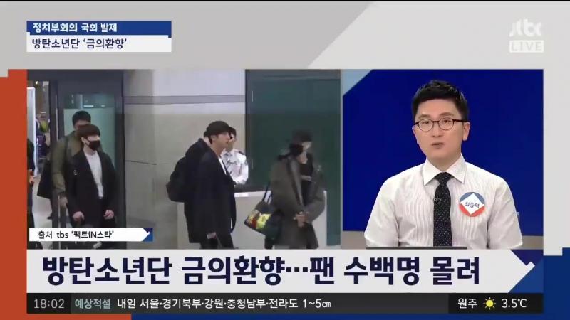 251117 JTBC Political Desk Discussion- BTS retun home with glory (1)