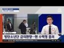 251117 JTBC Political Desk Discussion BTS retun home with glory 1