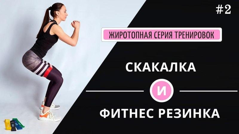 ХУДЕЕМ ДОМА Тренировка для похудения с фитнес резинкой.