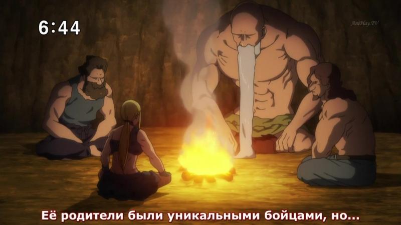 Семь смертных грехов 2 сезон 7 серия [Русские субтитры AniPlay.TV] Nanatsu no Taizai 2